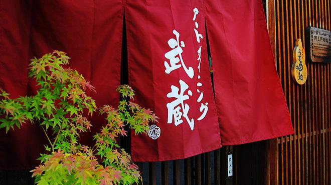 アートダイニング武蔵 - メイン写真: