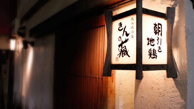 炭火焼の店 きんの藏 - メイン写真: