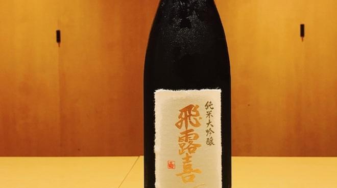 魚盛 - ドリンク写真:福島県  『飛露喜』