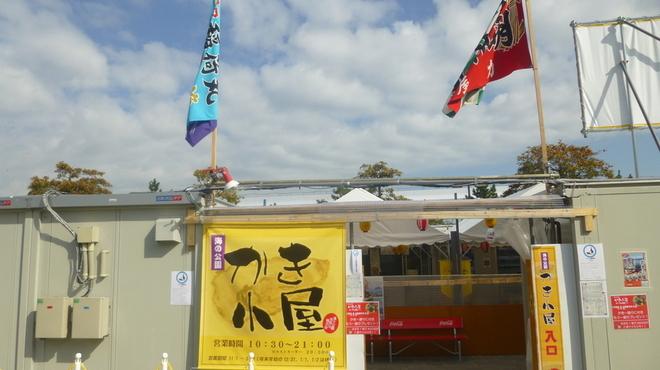 海の公園かき小屋 - メイン写真:
