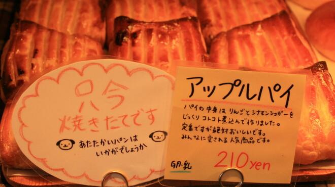 Boulangerie ぱんのいえ - 料理写真:パイの中身はリンゴとシナモンシュガーです。じっくりコトコト煮込んで作りました。