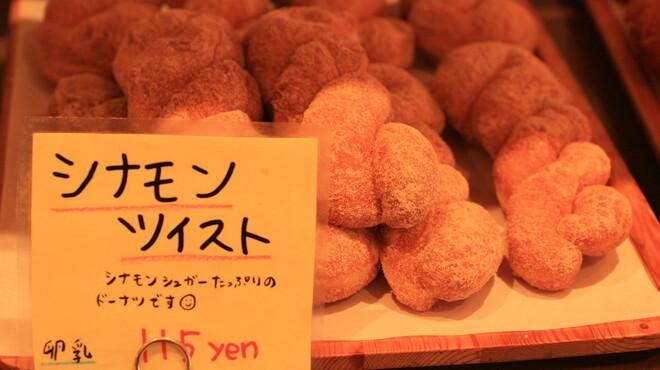 Boulangerie ぱんのいえ - 料理写真:シナモンの甘い香りにお腹がなってしまいます☆