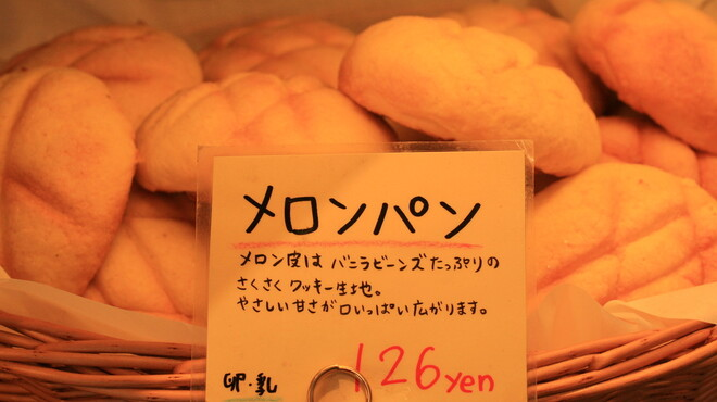 Boulangerie ぱんのいえ - 料理写真:メロンの皮はバニラビーンズたっぷりのさくさくクッキー生地。優しい甘さが口いっぱいに広がります。