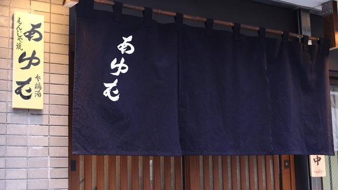 フレンチもんじゃ&参鶏湯 あゆむ - メイン写真: