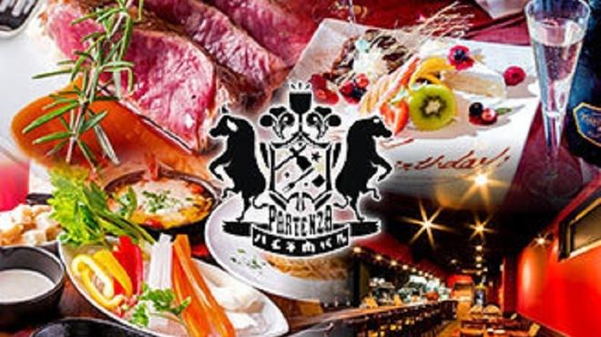 八王子イタリアン鉄板肉バルPARTENZA - メイン写真: