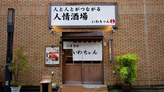 人情酒場いわちゃん - メイン写真: