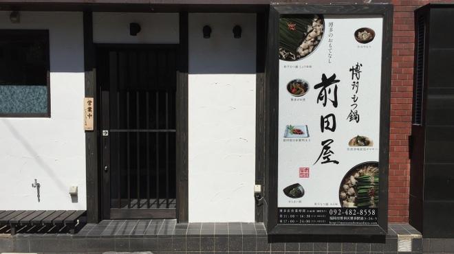 博多もつ鍋前田屋 - メイン写真: