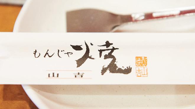 もんじゃ焼 山吉 - メイン写真: