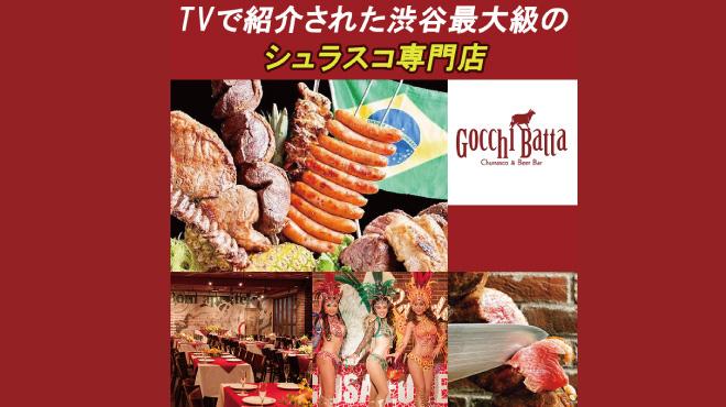 シュラスコ&ビアバー GOCCHI BATTA - メイン写真: