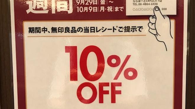アトランティック - その他写真:10月9日まで、無印良品さんでお買い上げいただいた当日レシートを会計時に提示で10%OFF致します!無印さんでお買い物をした後は、当店でぜひお食事してくださいね!!