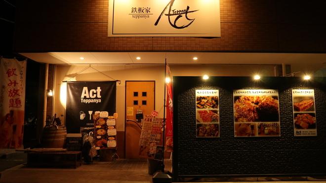 黒毛和牛とお好み焼き 鉄板家Act - メイン写真: