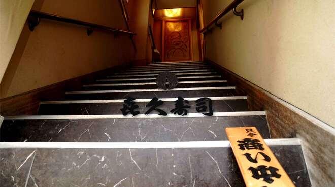喜久寿司 - メイン写真: