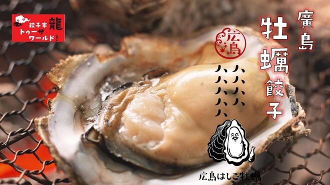 餃子家 龍 - メイン写真: