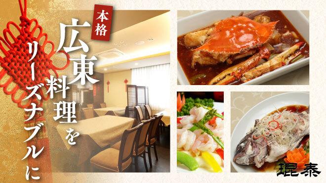 中華料理 琨泰 - メイン写真: