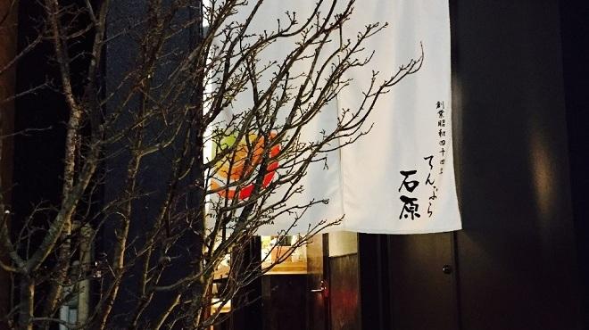 てんぷら石原 - メイン写真: