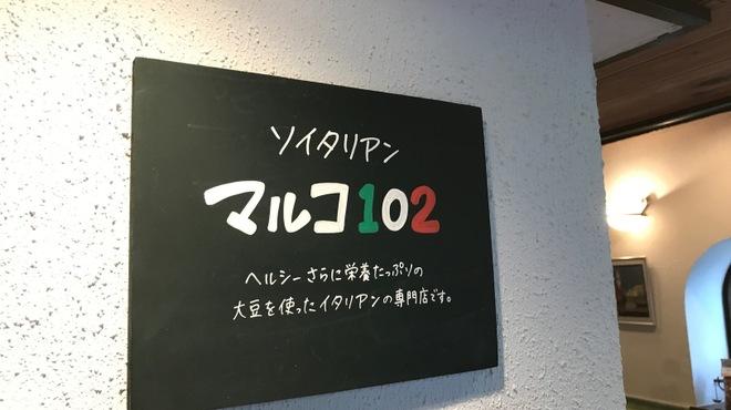 マルコ 102 - メイン写真: