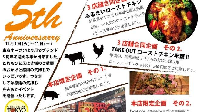 東京オーブン - メイン写真: