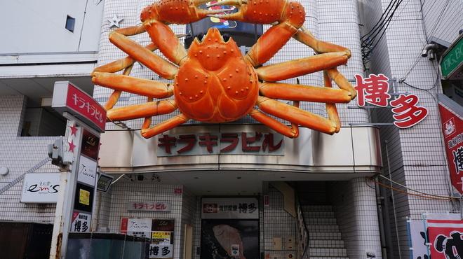 海鮮問屋 博多 - メイン写真: