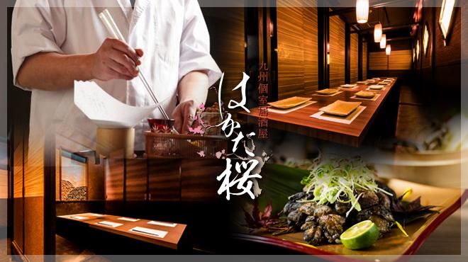 九州個室居酒屋 はかた桜 - メイン写真:
