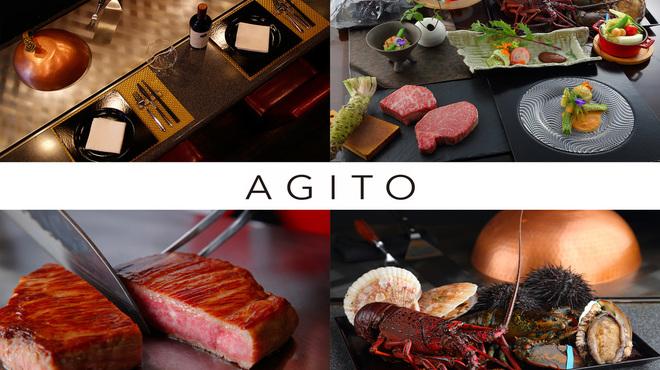 鉄板焼ダイニング AGITO - メイン写真:
