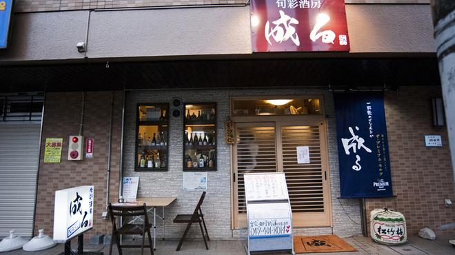旬彩酒房 成る - メイン写真: