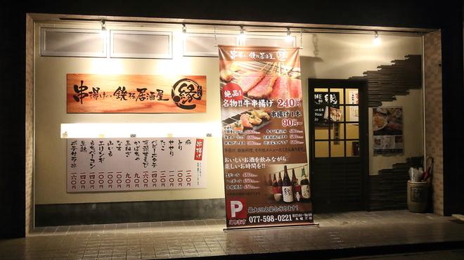 串揚げ・鉄板居酒屋 縁~えにし~ - メイン写真: