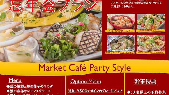 マーケット カフェ - メイン写真: