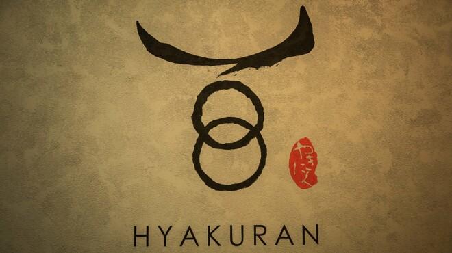 やきにく HYAKURAN - メイン写真: