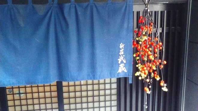 もち豚しゃぶしゃぶ - 外観写真:秋の武藏入り口
