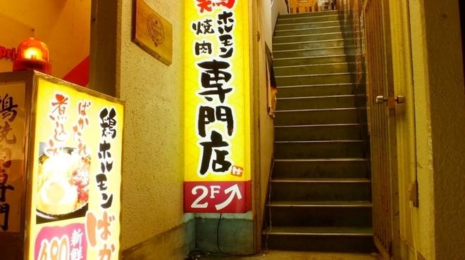 親鳥専門店 ばかたれ - メイン写真: