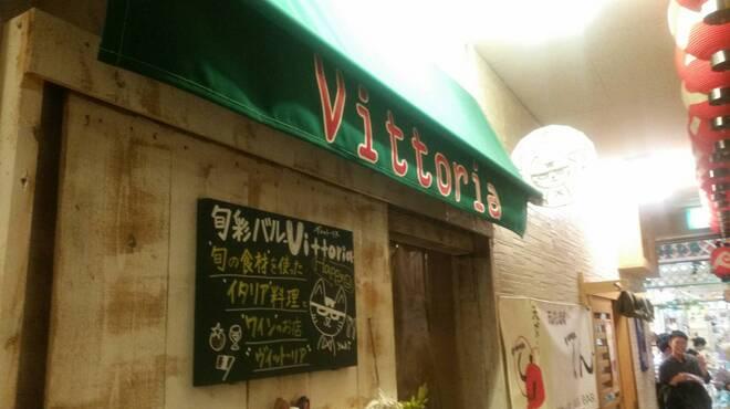 ヴィットーリア - メイン写真: