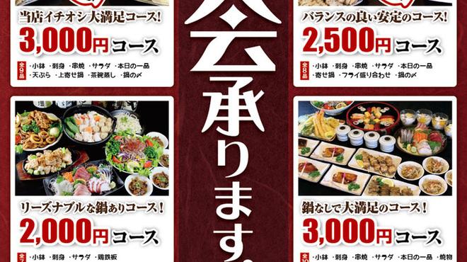 マルハチ商店 - 料理写真:忘年会、新年会、各種ご宴会ご予約受付中です!