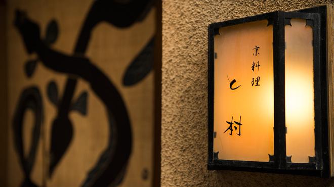 と村 - メイン写真:
