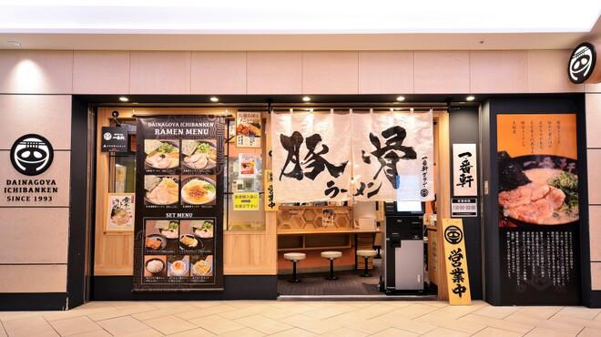 豚骨ラーメン専門 大名古屋一番軒 - メイン写真: