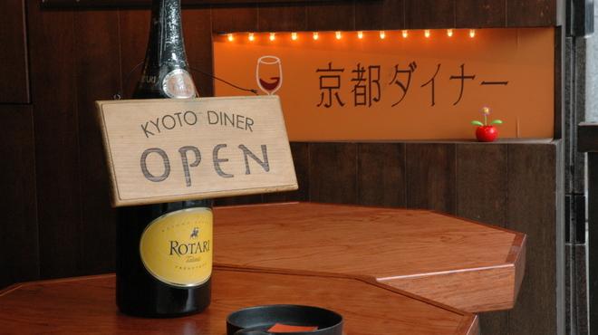 京都ダイナー - メイン写真: