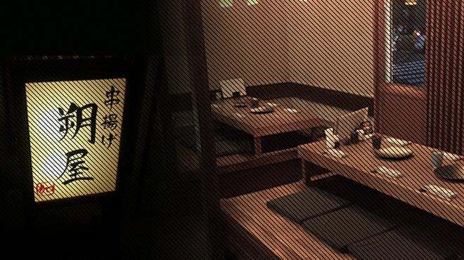 串揚げ朔屋 - メイン写真: