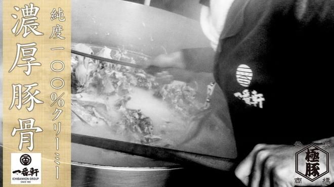 長浜豚骨ラーメン 一番軒 - メイン写真: