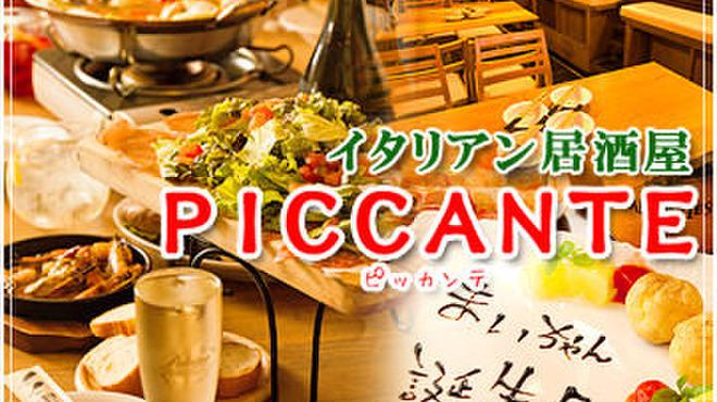 イタリアン居酒屋 ピッカンテ - メイン写真: