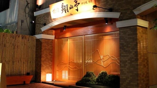 神楽坂 翔山亭 - メイン写真: