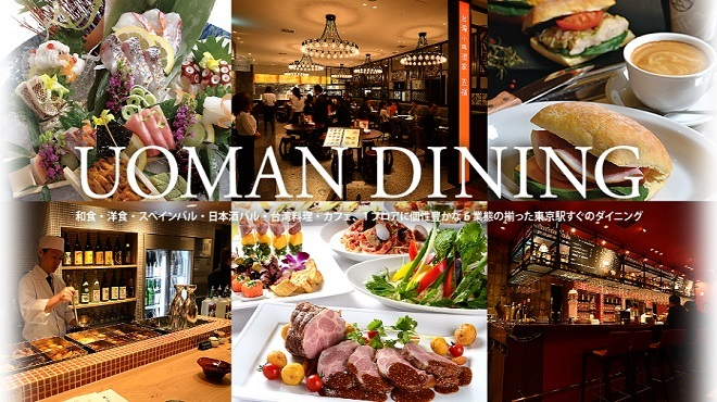 UOMAN DINING - メイン写真: