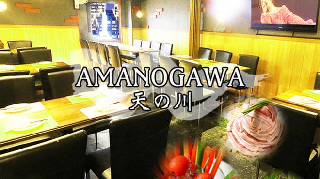 アマノガワ - メイン写真: