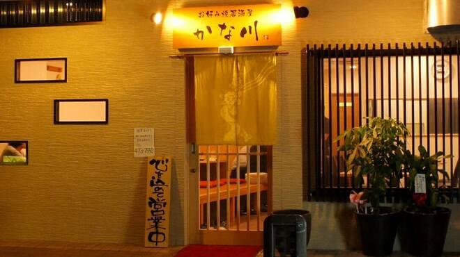 かな川 - メイン写真: