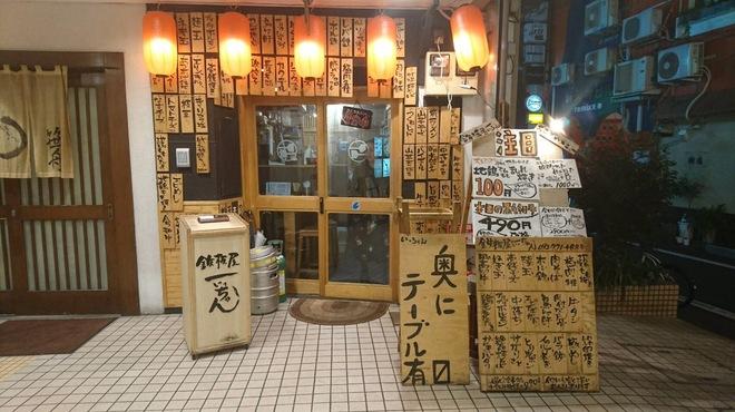 鉄板屋 いっちゃん - メイン写真:
