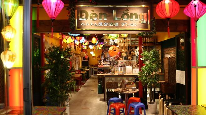 ベトナム屋台酒場 デンロン - メイン写真:
