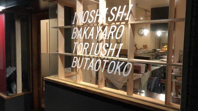 INOSHISHI BAKAYARO TORIUSHIBUTA OTOKO - メイン写真: