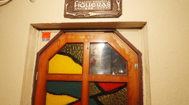 フィゲラス - メイン写真: