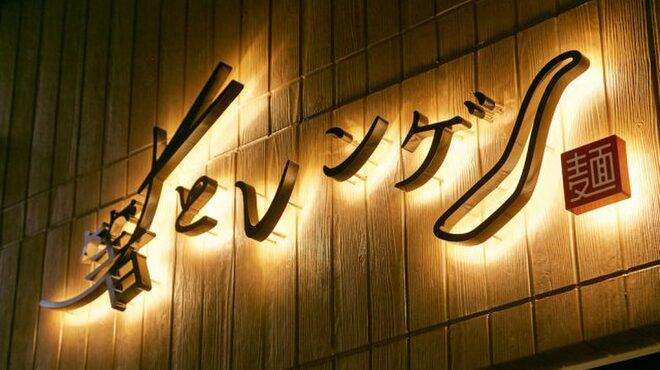 箸とレンゲ - メイン写真: