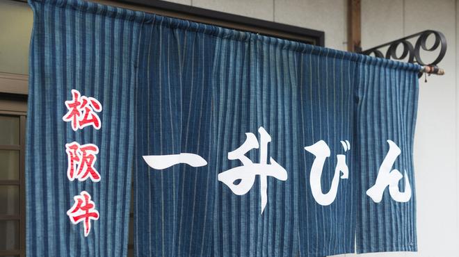 一升びん - メイン写真: