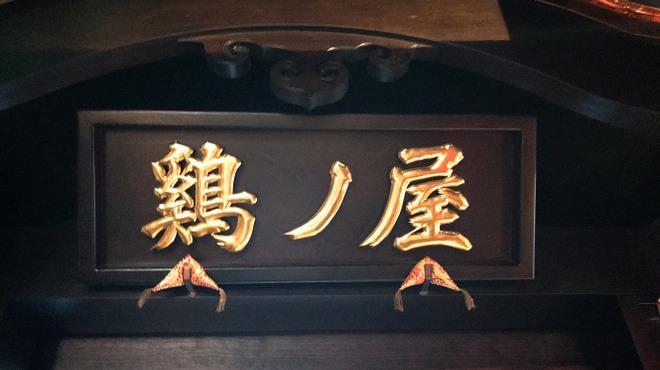 鶏ノ屋 - メイン写真: