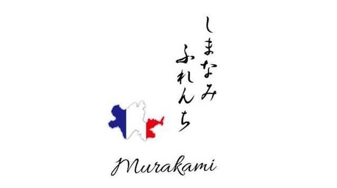 しまなみふれんち Murakami - メイン写真: